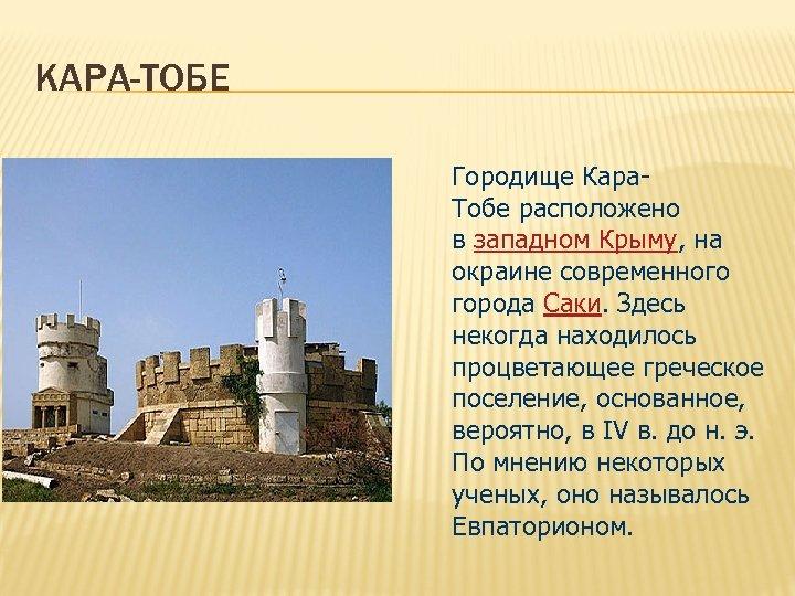 КАРА-ТОБЕ Городище Кара. Тобе расположено в западном Крыму, на окраине современного города Саки. Здесь