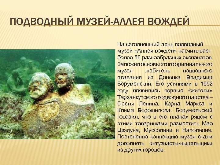 ПОДВОДНЫЙ МУЗЕЙ-АЛЛЕЯ ВОЖДЕЙ На сегодняшний день подводный музей «Аллея вождей» насчитывает более 50 разнообразных