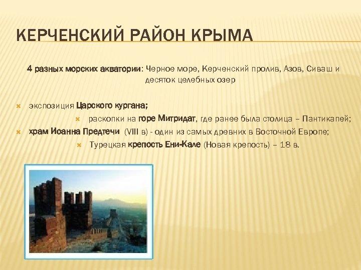 КЕРЧЕНСКИЙ РАЙОН КРЫМА 4 разных морских акватории: Черное море, Керченский пролив, Азов, Сиваш и