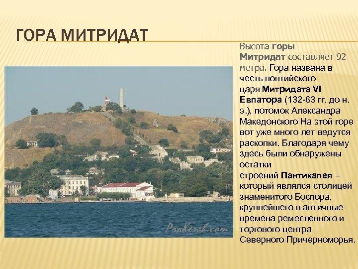 ГОРА МИТРИДАТ Высота горы Митридат составляет 92 метра. Гора названа в честь понтийского царя