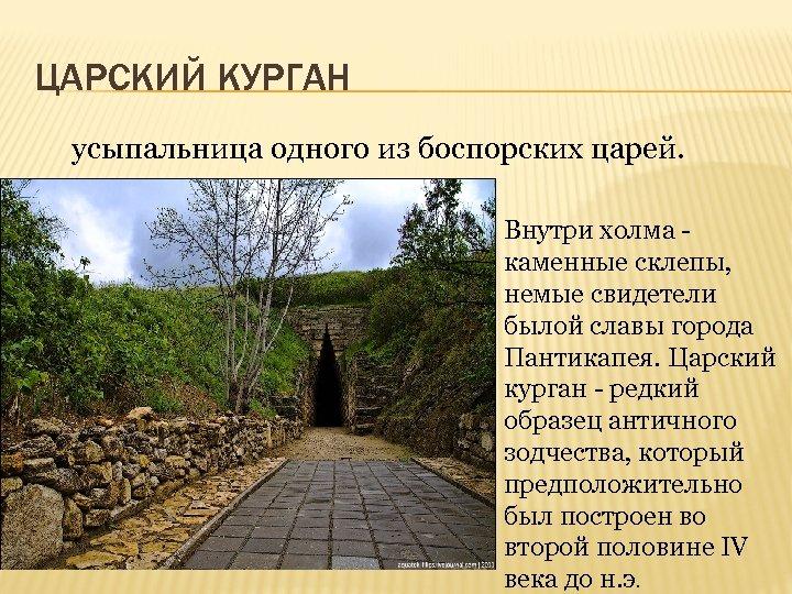 ЦАРСКИЙ КУРГАН усыпальница одного из боспорских царей. Внутри холма - каменные склепы, немые свидетели