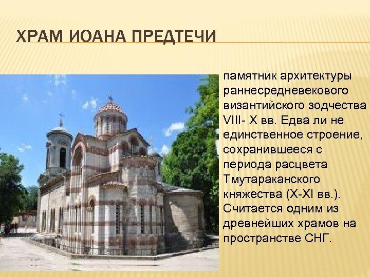 ХРАМ ИОАНА ПРЕДТЕЧИ памятник архитектуры раннесредневекового византийского зодчества VIII- X вв. Едва ли не