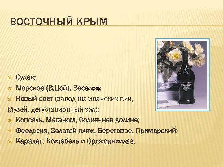 ВОСТОЧНЫЙ КРЫМ Судак; Морское (В. Цой), Веселое; Новый свет (завод шампанских вин, Музей, дегустационный
