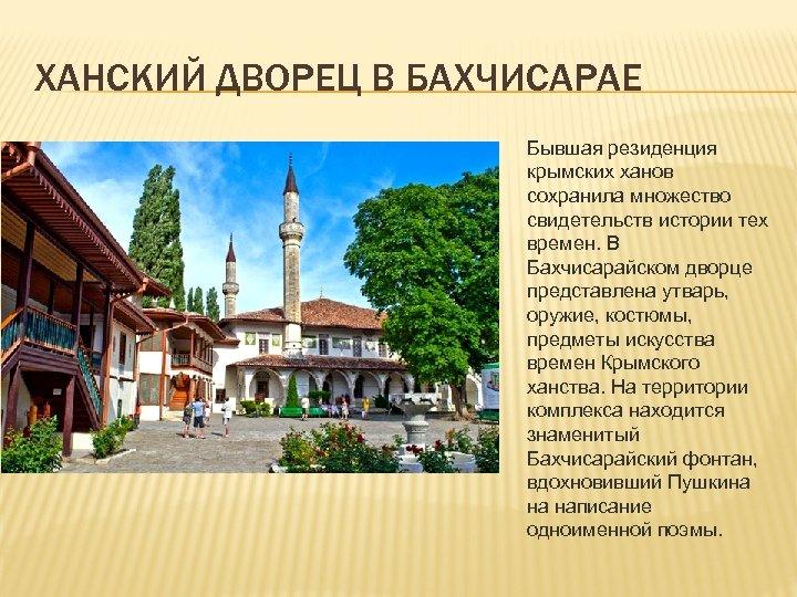 ХАНСКИЙ ДВОРЕЦ В БАХЧИСАРАЕ Бывшая резиденция крымских ханов сохранила множество свидетельств истории тех времен.