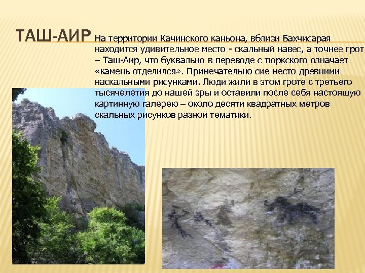 ТАШ-АИР На территории Качинского каньона, вблизи Бахчисарая находится удивительное место - скальный навес, а
