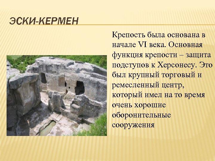 ЭСКИ-КЕРМЕН Крепость была основана в начале VI века. Основная функция крепости – защита подступов