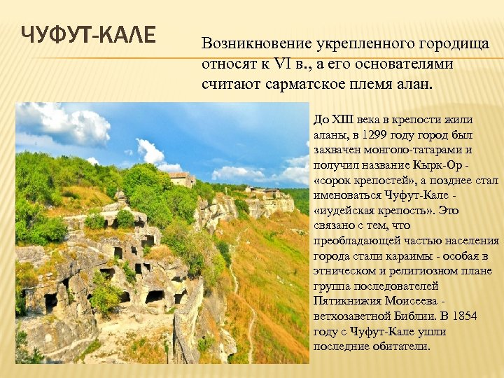 ЧУФУТ-КАЛЕ Возникновение укрепленного городища относят к VI в. , а его основателями считают сарматское