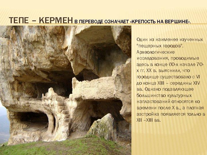 ТЕПЕ – КЕРМЕН В ПЕРЕВОДЕ ОЗНАЧАЕТ «КРЕПОСТЬ НА ВЕРШИНЕ» . Один из наименее изученных