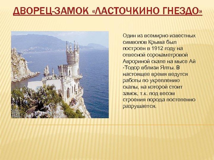 ДВОРЕЦ-ЗАМОК «ЛАСТОЧКИНО ГНЕЗДО» Один из всемирно известных символов Крыма был построен в 1912 году
