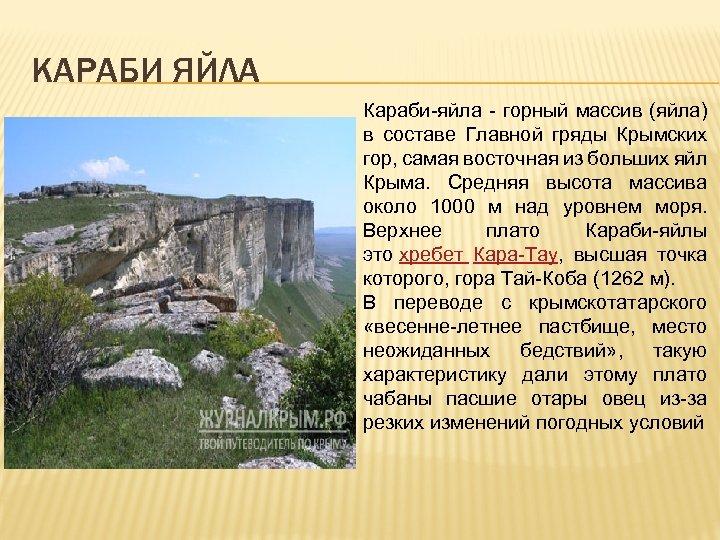 КАРАБИ ЯЙЛА Караби-яйла - горный массив (яйла) в составе Главной гряды Крымских гор, самая
