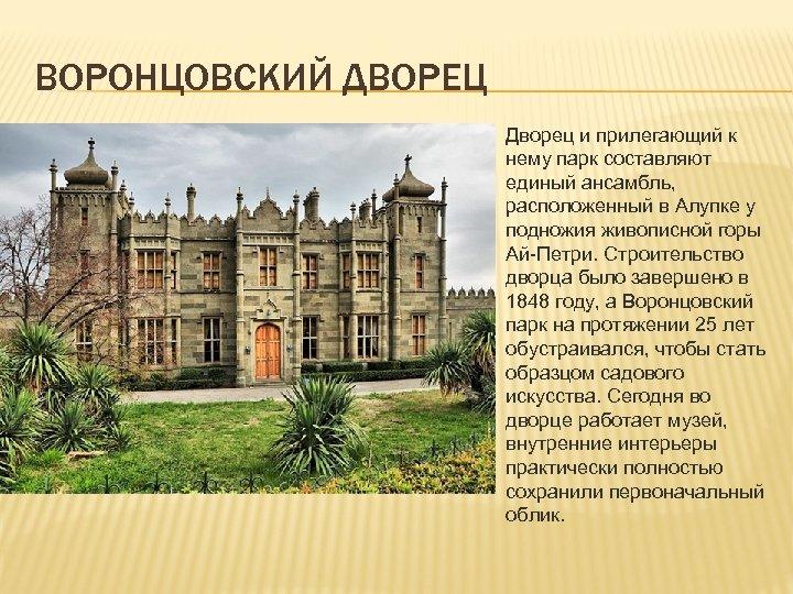 ВОРОНЦОВСКИЙ ДВОРЕЦ Дворец и прилегающий к нему парк составляют единый ансамбль, расположенный в Алупке