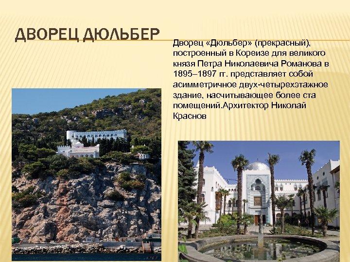 ДВОРЕЦ ДЮЛЬБЕР Дворец «Дюльбер» (прекрасный), построенный в Кореизе для великого князя Петра Николаевича Романова