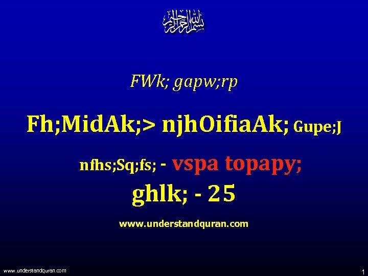 FWk; gapw; rp Fh; Mid. Ak; > njh. Oifia. Ak; Gupe; J nfhs; Sq;