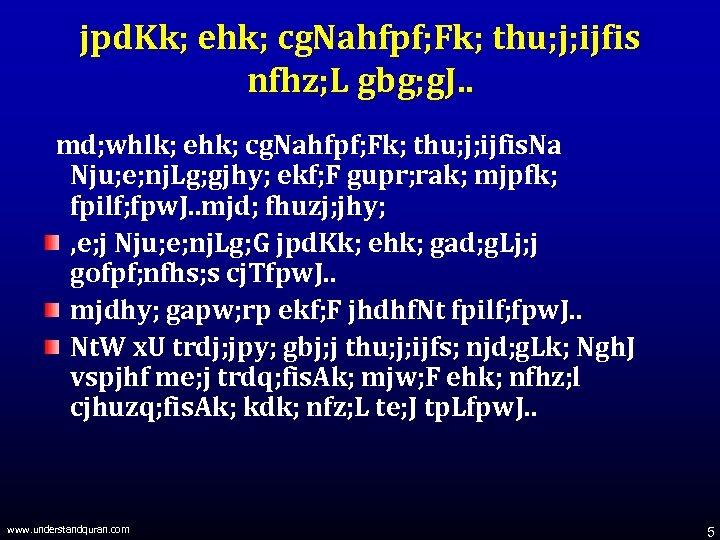 jpd. Kk; ehk; cg. Nahfpf; Fk; thu; j; ijfis nfhz; L gbg; g. J.