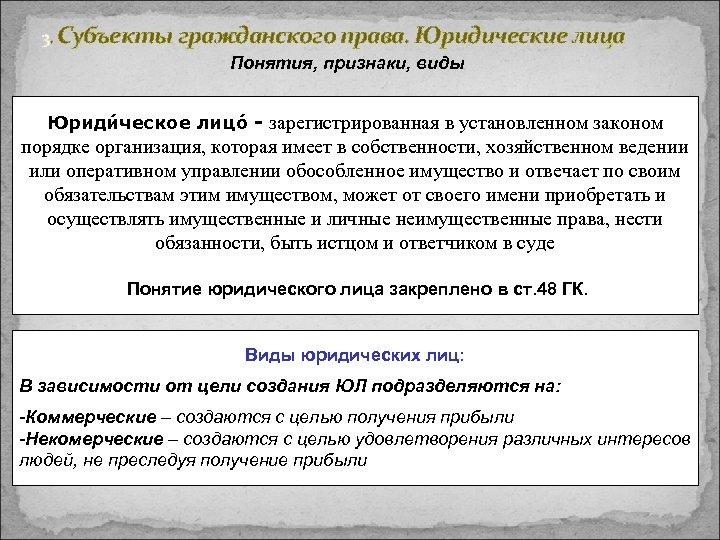 3. Субъекты гражданского права. Юридические лица Понятия, признаки, виды Юриди ческое лицо - зарегистрированная