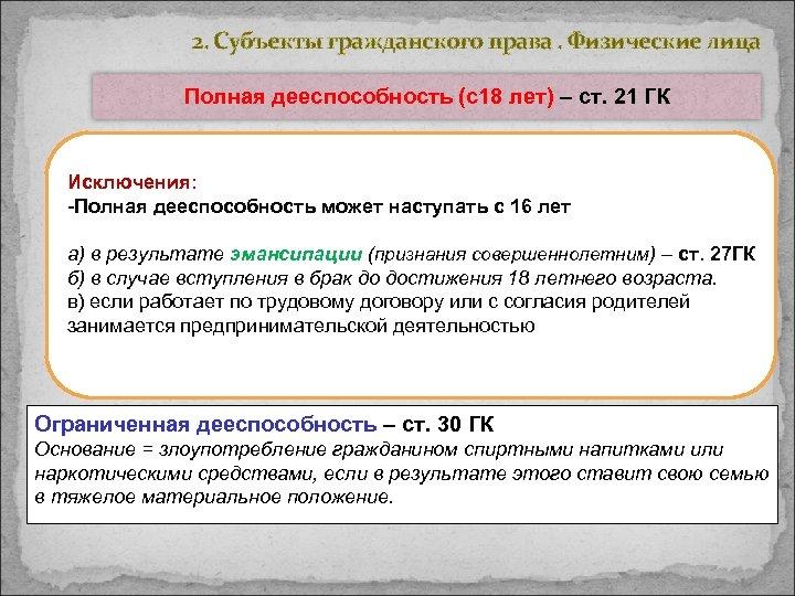 2. Субъекты гражданского права. Физические лица Полная дееспособность (с18 лет) – ст. 21 ГК