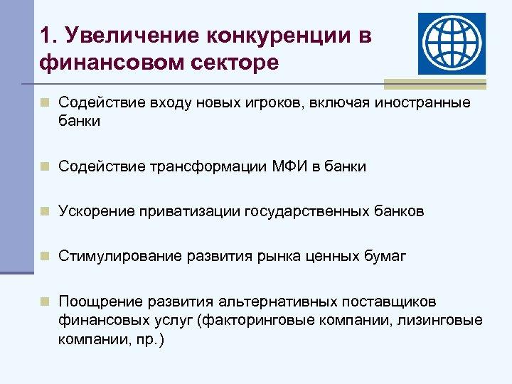 1. Увеличение конкуренции в финансовом секторе n Содействие входу новых игроков, включая иностранные банки