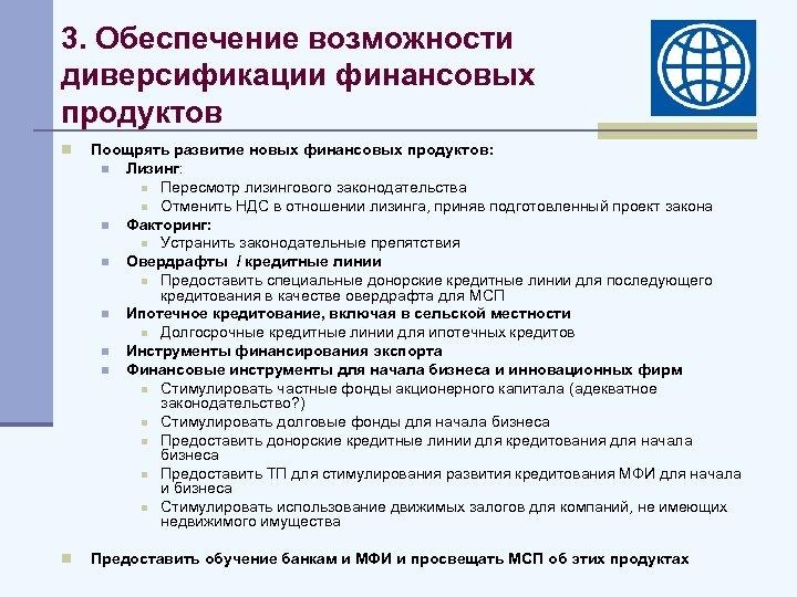 3. Обеспечение возможности диверсификации финансовых продуктов n Поощрять развитие новых финансовых продуктов: n Лизинг: