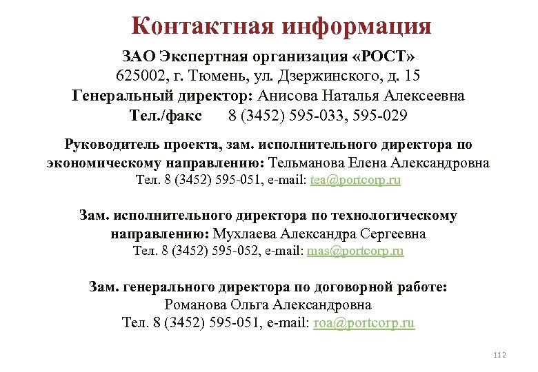 Контактная информация ЗАО Экспертная организация «РОСТ» 625002, г. Тюмень, ул. Дзержинского, д. 15 Генеральный