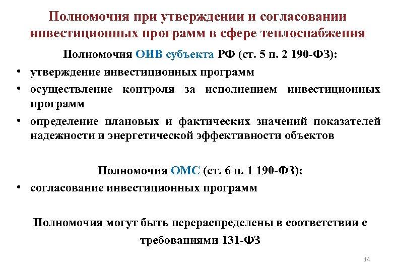 Полномочия при утверждении и согласовании инвестиционных программ в сфере теплоснабжения Полномочия ОИВ субъекта РФ