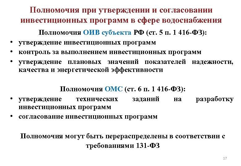 Полномочия при утверждении и согласовании инвестиционных программ в сфере водоснабжения Полномочия ОИВ субъекта РФ