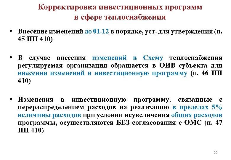 Корректировка инвестиционных программ в сфере теплоснабжения • Внесение изменений до 01. 12 в порядке,