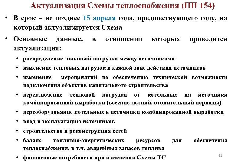 Актуализация Схемы теплоснабжения (ПП 154) • В срок – не позднее 15 апреля года,