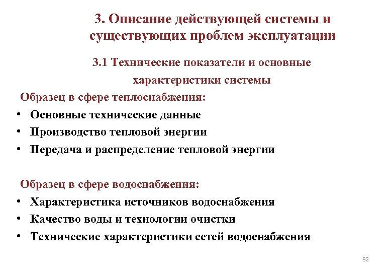3. Описание действующей системы и существующих проблем эксплуатации 3. 1 Технические показатели и основные