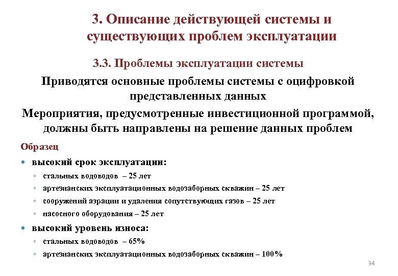 3. Описание действующей системы и существующих проблем эксплуатации 3. 3. Проблемы эксплуатации системы Приводятся