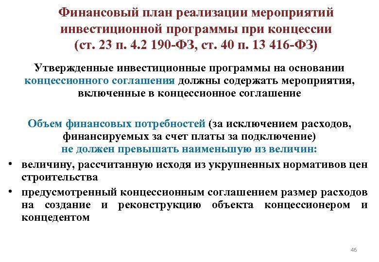 Финансовый план реализации мероприятий инвестиционной программы при концессии (ст. 23 п. 4. 2 190