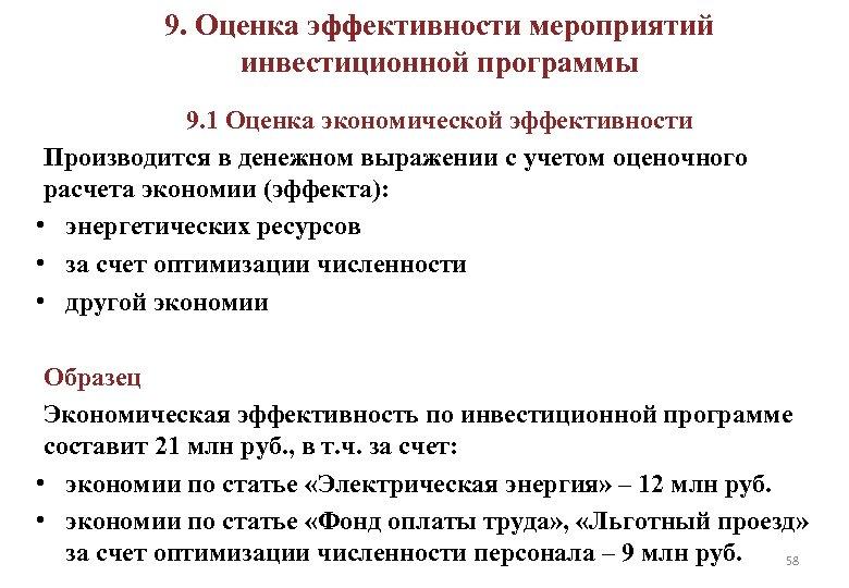 9. Оценка эффективности мероприятий инвестиционной программы 9. 1 Оценка экономической эффективности Производится в денежном