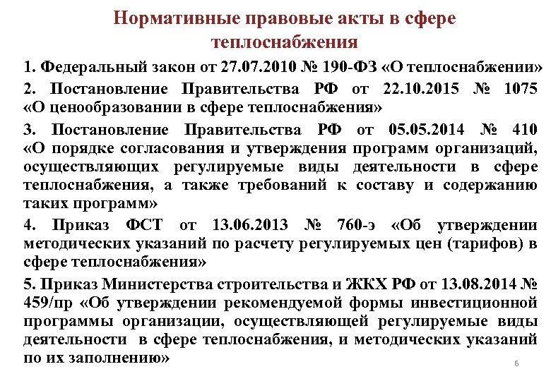 Нормативные правовые акты в сфере теплоснабжения 1. Федеральный закон от 27. 07. 2010 №