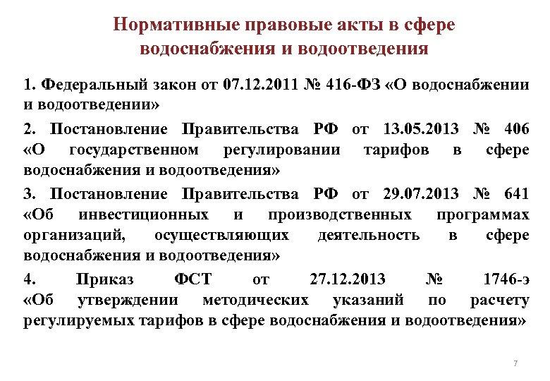 Нормативные правовые акты в сфере водоснабжения и водоотведения 1. Федеральный закон от 07. 12.