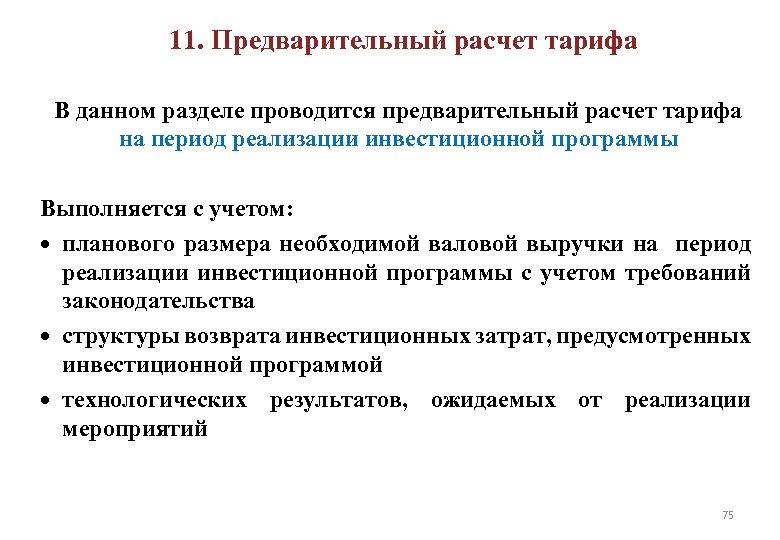 11. Предварительный расчет тарифа В данном разделе проводится предварительный расчет тарифа на период реализации
