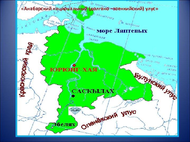 «Анабарский национальный (долгано –эвенкийский) улус»