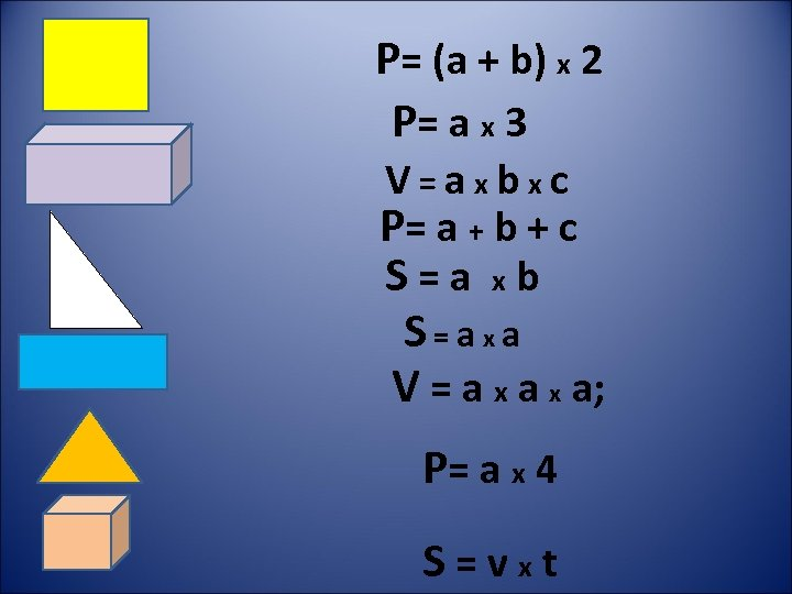 Р= (a + b) х 2 Р= a х 3 V=aхbхc Р= a +