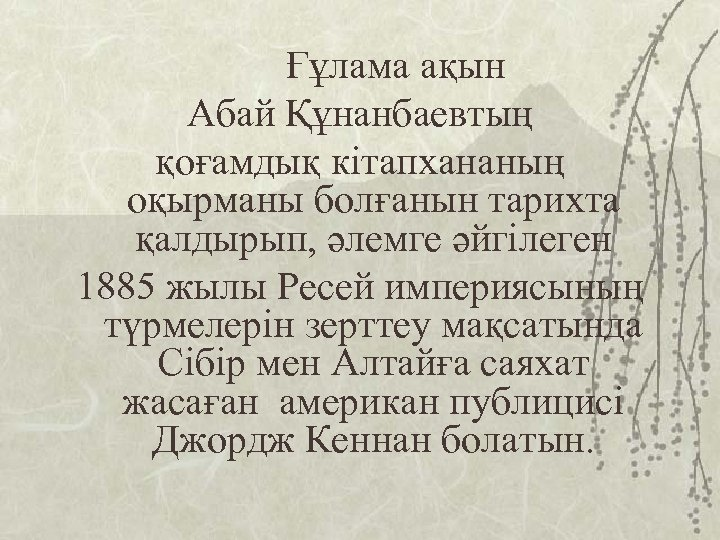 Ғұлама ақын Абай Құнанбаевтың қоғамдық кітапхананың оқырманы болғанын тарихта қалдырып, әлемге әйгілеген 1885 жылы