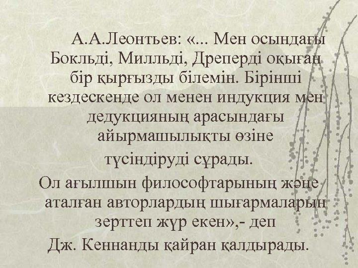 А. А. Леонтьев: «. . . Мен осындағы Бокльді, Милльді, Дреперді оқыған бір қырғызды