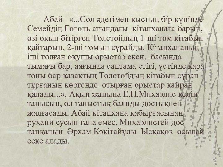 Абай «. . . Сол әдетімен қыстың бір күнінде Семейдің Гоголь атындағы кітапханаға барып,