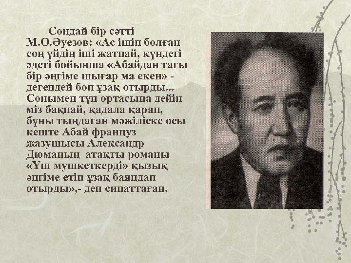Сондай бір сәтті М. О. Әуезов: «Ас ішіп болған соң үйдің іші жатпай, күндегі