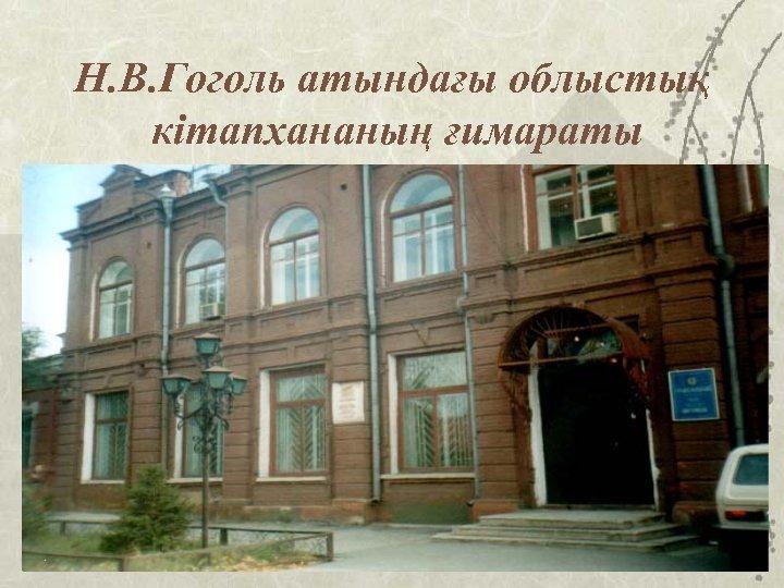 Н. В. Гоголь атындағы облыстық кітапхананың ғимараты
