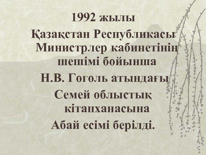 1992 жылы Қазақстан Республикасы Министрлер кабинетінің шешімі бойынша Н. В. Гоголь атындағы Семей облыстық