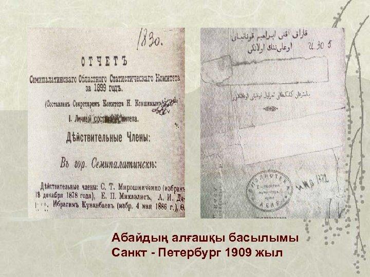 Абайдың алғашқы басылымы Санкт - Петербург 1909 жыл