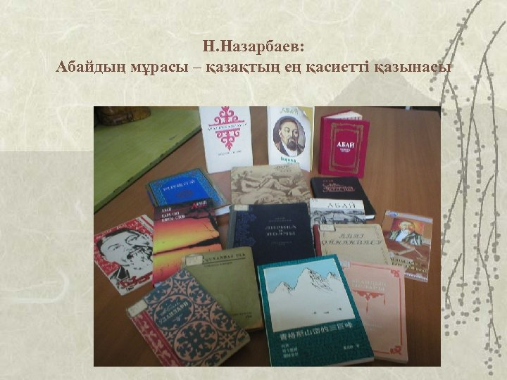 Н. Назарбаев: Абайдың мұрасы – қазақтың ең қасиетті қазынасы