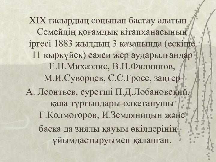 XIX ғасырдың соңынан бастау алатын Семейдің қоғамдық кітапханасының іргесі 1883 жылдың 3 қазанында (ескіше