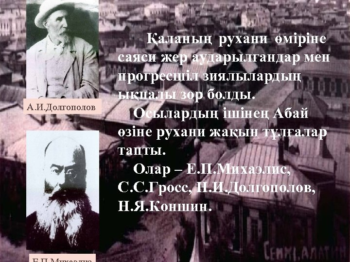 А. И. Долгополов Қаланың рухани өміріне саяси жер аударылғандар мен прогресшіл зиялылардың ықпалы зор
