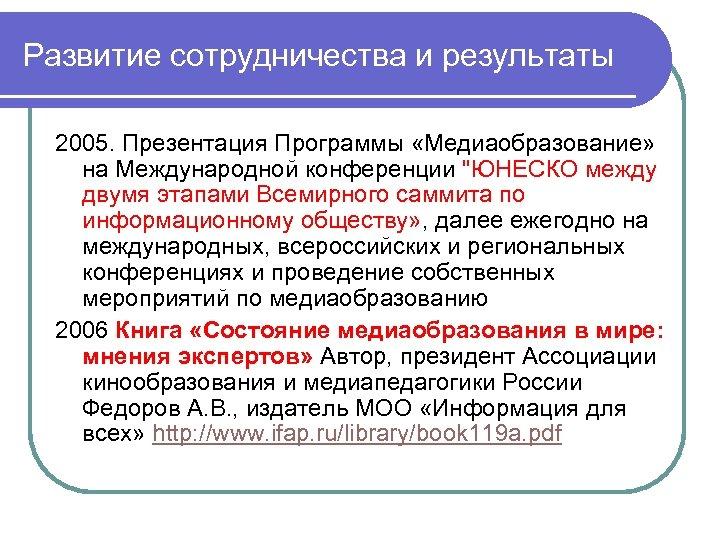 Развитие сотрудничества и результаты 2005. Презентация Программы «Медиаобразование» на Международной конференции