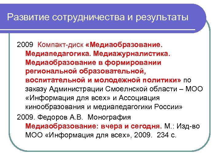 Развитие сотрудничества и результаты 2009 Компакт-диск «Медиаобразование. Медиапедагогика. Медиажурналистика. Медиаобразование в формировании региональной образовательной,