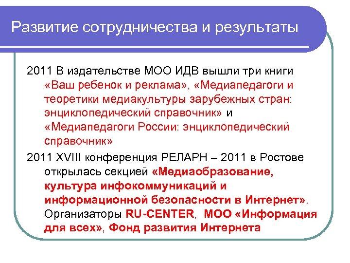 Развитие сотрудничества и результаты 2011 В издательстве МОО ИДВ вышли три книги «Ваш ребенок