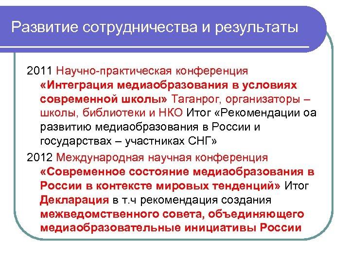 Развитие сотрудничества и результаты 2011 Научно-практическая конференция «Интеграция медиаобразования в условиях современной школы» Таганрог,